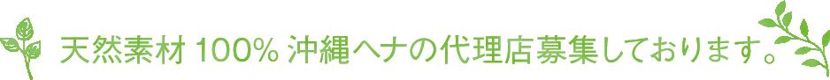 天然素材100%沖縄ヘナの代理店募集しております。
